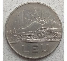 Румыния 1 лей 1963
