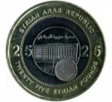 Сирия 25 фунтов 2003
