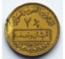 Сирия 2 1/2 пиастра 1962-1965