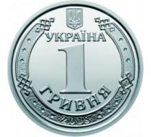 Украина 1 гривна 2018