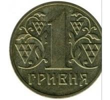 Украина 1 гривна 2003