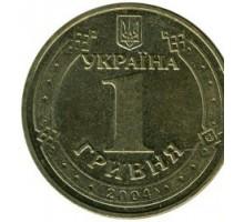 Украина 1 гривна 2004