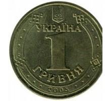 Украина 1 гривна 2005