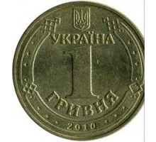Украина 1 гривна 2010