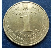 Украина 1 гривна 2011