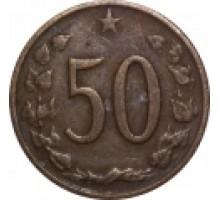 Чехословакия 50 геллеров 1963-1971