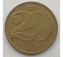 Чехословакия 20 геллеров 1972-1990