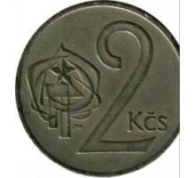 Чехословакия 2 кроны 1972-1990
