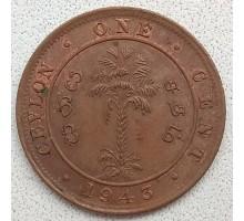 Цейлон 1 цент 1943