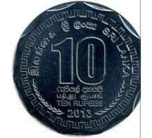 Шри-Ланка 10 рупий 2013-2016