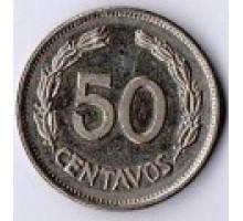 Эквадор 50 сентаво 1963-1982