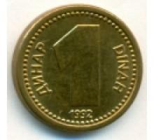 Югославия 1 динар 1992