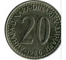 Югославия 20 динаров 1985-1987