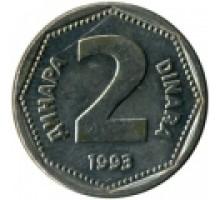 Югославия 2 динара 1993