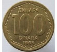 Югославия 100 динаров 1993