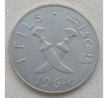 Южная Аравия 1 филс 1964