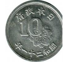 Япония 10 сенов 1946