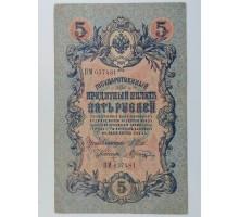 Россия 5 рублей 1909 (637481)