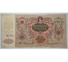 Россия (Вооружённые силы Юга России) 5000 Рублей 1919