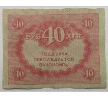 Россия 40 рублей 1917 Временное правительство