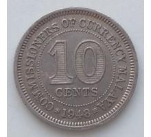 Малайя 10 центов 1948-1950