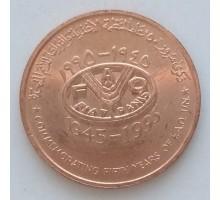 Оман 10 байса 1995. ФАО
