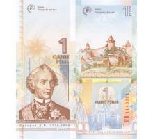 Приднестровье 1 рубль 2019. 25 лет приднестровскому рублю