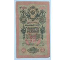 Россия 10 рублей 1909 (784125)
