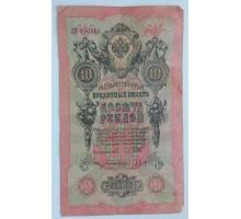 Россия 10 рублей 1909 (306466)