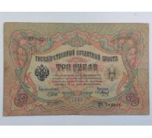 Россия 3 рубля 1905 (162414)