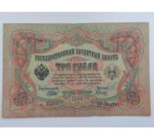 Россия 3 рубля 1905 (344781)