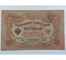 Россия 3 рубля 1905 (455941)