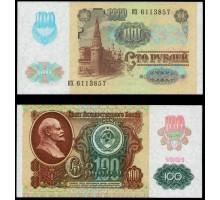 СССР 100 рублей 1991. 2-ой тип