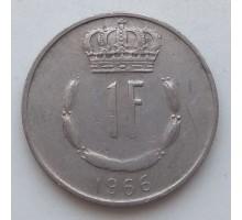 Люксембург 1 франк 1966