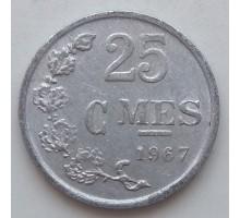 Люксембург 25 сантимов 1967