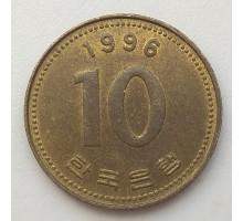 Южная Корея 10 вон 1996