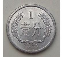 Китай 1 фень 1977