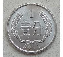 Китай 1 фень 2011