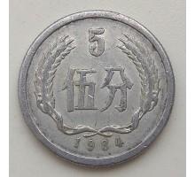 Китай 5 феней 1984