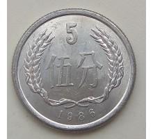 Китай 5 феней 1986