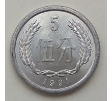 Китай 5 феней 1991