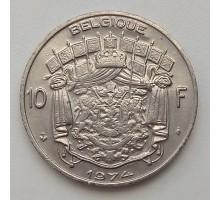 Бельгия 10 франков 1974 Belgique