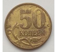 50 копеек 2004 М