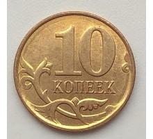 10 копеек 2013 М