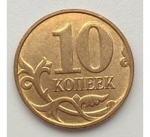10 копеек 2012 М
