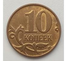 10 копеек 2009 М