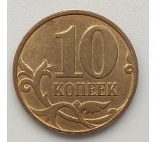 10 копеек 2010 М