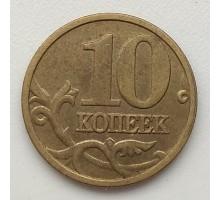 10 копеек 2004 М