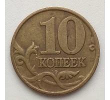 10 копеек 2000 М