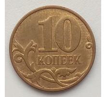10 копеек 2007 М